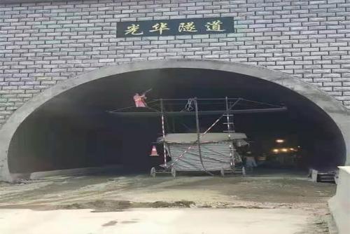 光华隧道工程